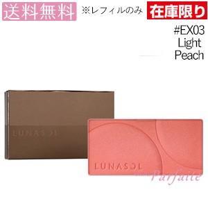 チーク ルナソル -LUNASOL- カラーリング シアー チークス (レフィル) #EX03 Light Peach 7.9g メール便対応 メール便送料無料 在庫処分|cosmeparfaite