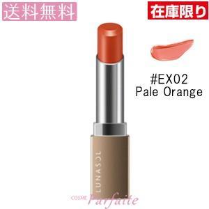 口紅 ルナソル -LUNASOL- エアリーグロウリップス #EX02 パール オレンジ 3.8g メール便対応 メール便送料無料 在庫処分|cosmeparfaite