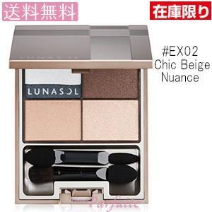 アイシャドウ ルナソル -LUNASOL- ドライサマーアイズ #EX02 Chic Beige Nuance 3.9g メール便対応 メール便送料無料 在庫処分|cosmeparfaite