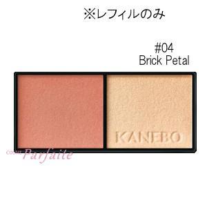 チーク KANEBO カネボウ ヴァリアンブラッセ (チークス) (レフィル) #04 Brick Petal 4g メール便対応 メール便送料無料 再入荷08|cosmeparfaite