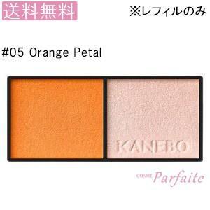 チーク KANEBO カネボウ ヴァリアンブラッセ(チークス)(レフィル) #05 Orange Petal 4g メール便対応 メール便送料無料 再入荷08|cosmeparfaite
