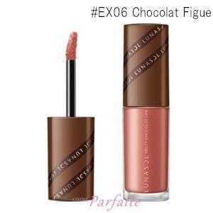 リップ(口紅) ルナソル -LUNASOL- メルティショコラリップス #EX06 Chocolat Figue 3.8g メール便対応|cosmeparfaite