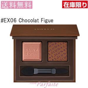 アイシャドウ ルナソル -LUNASOL- デュオ ドゥ ショコラ アイズ #EX06 Chocolat Figue 3g メール便対応 メール便送料無料 在庫処分|cosmeparfaite