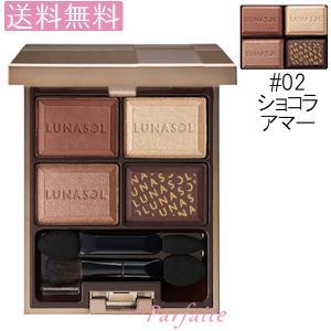 アイシャドウ ルナソル -LUNASOL- セレクション・ドゥ・ショコラアイズ #02 ショコラ アマー 5.5g メール便対応 メール便送料無料|cosmeparfaite