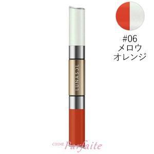 口紅・リップグロス ルナソル -LUNASOL- ドレスフォーリップス #06 メロウオレンジ 8.6g メール便対応 新入荷10|cosmeparfaite