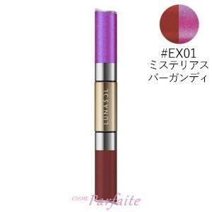 口紅・リップグロス ルナソル -LUNASOL- 限定色 ドレスフォーリップス #EX01 ミステリアスバーガンディ 8.6g メール便対応 在庫処分 cosmeparfaite