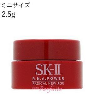 クリーム SK-II SK2 エスケーツー R.N.A.パワーラディカルニューエイジ ミニサイズ 2.5g メール便対応 在庫処分|cosmeparfaite