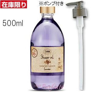 ボディソープ サボン SABON シャワーオイルラベンダーポンプタイプ 500ml 宅急便対応 保湿 ポンプ付 在庫処分|cosmeparfaite