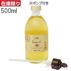 ボディソープ サボン SABON シャワーオイルジンジャーオレンジ 500ml GingerOrange 宅急便対応 ポンプ付 在庫処分|cosmeparfaite