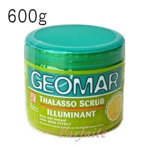 ボディスクラブ ジェオマール GEOMAR タラソスクラブ イルミナント レモン 600g 宅急便対応|cosmeparfaite