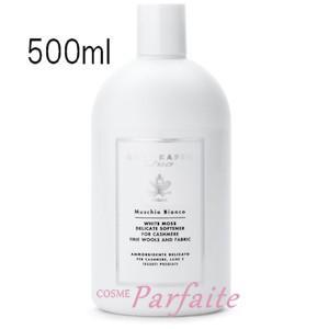 柔軟剤 アッカカッパ -ACCA KAPPA- ホームコレクションソフトナー−ホワイトモスの香り− 500ml 宅急便対応 再入荷12|cosmeparfaite