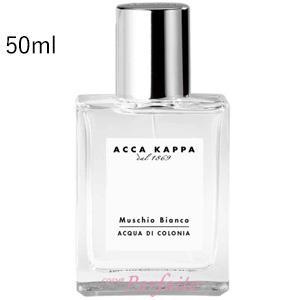 香水 ユニセックス アッカカッパ -ACCA KAPPA- ホワイトモスオーデコロン 50ml 宅急便対応