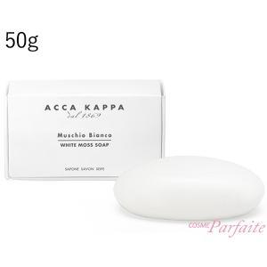 石鹸 アッカカッパ -ACCA KAPPA- ホワイトモス ソープ 50g コンパクト便 再入荷12|cosmeparfaite