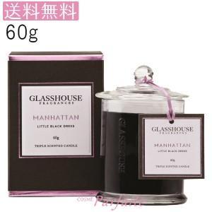 キャンドル グラスハウス GLASSHOUSE ミニアロマキャンドル#マンハッタン 60g 宅急便対応 送料無料|cosmeparfaite