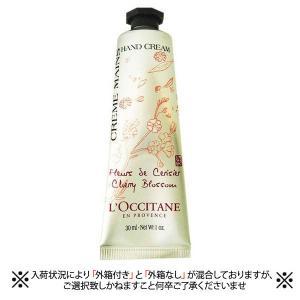 ロクシタン チェリーブロッサム ソフトハンドクリーム 30ml(W_44)(メール便可) cosmerecipe