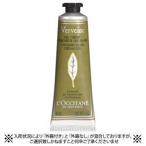 ロクシタン ヴァーベナ アイスハンドクリーム 30ml(限定)(W_38) cosmerecipe