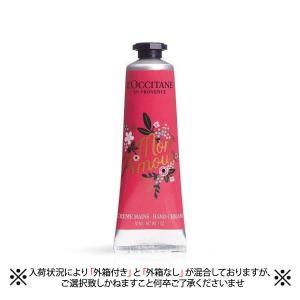 ロクシタン アムールカリテ シア ハンドクリーム (ローズ) 30ml (限定)(W_33) cosmerecipe