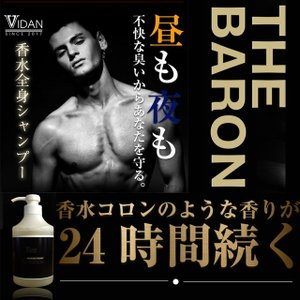 ビダン ザ バロン 500ml(W_614)|cosmerecipe