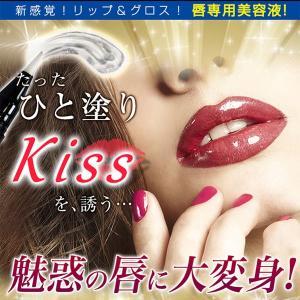 ライジング ラブリップス プランパー Love Lips Plumper 2.1ml(W_24)|cosmerecipe