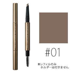 カネボウ ルナソル (#01)スタイリングアイブロウペンシル(フラット) #Charcoal Brown 0.19g(W_7)|cosmerecipe