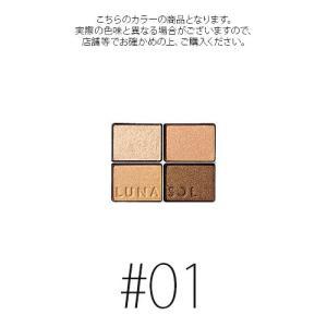 カネボウ ルナソル (#01)スキンモデリングアイズ #Beige Beige 6.7g(W_63)|cosmerecipe|02
