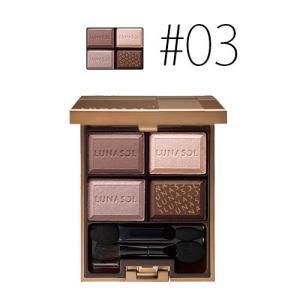 カネボウ ルナソル (#03)セレクション ドゥ ショコラアイズ #Chocolat Raisin 5.5g(W_71)|cosmerecipe