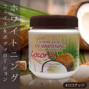 ホワイトニング フェイス & ボディローション ココナッツ 400g(W_463)|cosmerecipe