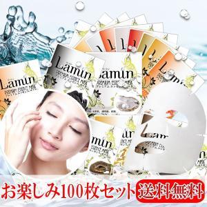 (送料無料)ラ・ミン シートマスク お楽しみ100枚セット 23g ×100枚 ラミン(W_N) cosmerecipe