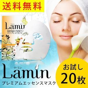(送料無料)ラ・ミン シートマスク 売れ筋20枚セット 23g ×20枚 ラミン(W_N) cosmerecipe