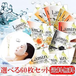 (送料無料)ラ・ミン シートマスク 選べる60枚セット (選べる6種×各10枚) ラミン(W_N) cosmerecipe