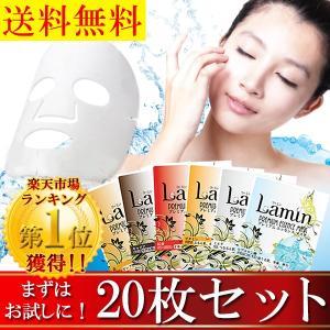 (送料無料)ラ・ミン プレミアムエッセンスシートマスク 選べる20枚セット (選べる10種×各2枚)(W_N)