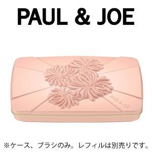 ポール&ジョー(P&J) ヴェール ファンデーション ケース(W_101)(メール便可)|cosmerecipe