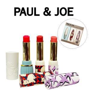 ポール&ジョー(P&J) (#003)リップスティックN トリオ #101 #203 #304 3×3.5g(W_75)|cosmerecipe