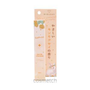 BIBIDAY・Euphoria キンモクセイ コロン 10ml ローラーボール (香水)