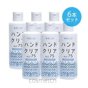【送料無料】 十美LAB・アルコール ハンドジェル ハンドクリア 50ml アルコール75%配合 【...