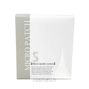 スパトリートメント・iマイクロパッチ 2枚入×4 正規品 (マスク・パック)|cosmetch
