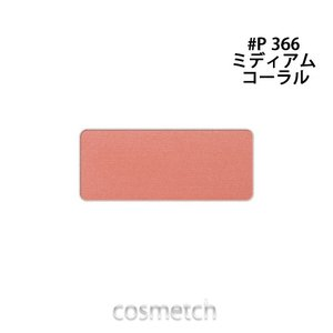 【1点までメール便選択可】 シュウ ウエムラ・グローオン P #366 ミディアム コーラル  (チーク・頬紅) レフィル cosmetch