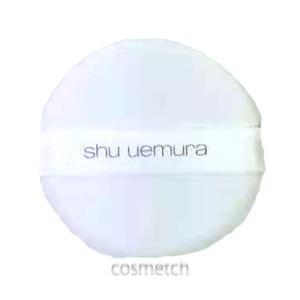 【1点までメール便選択可】 シュウウエムラ・ペタルスキン クッションパフ|cosmetch