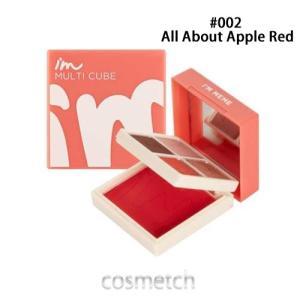 【7点までメール便選択可】 I'm MEME・アイム マルチキューブ #002 All About Apple Red (アイシャドウ・チーク・頬紅) cosmetch
