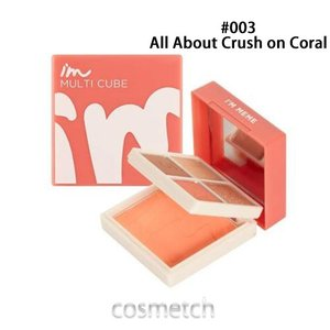 【7点までメール便選択可】 I'm MEME・アイム マルチキューブ #003 All About Crush on Coral (アイシャドウ・チーク・頬紅) cosmetch