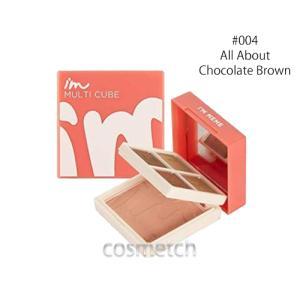 【7点までメール便選択可】 I'm MEME・アイム マルチキューブ #004 All About Chocolate Brown (アイシャドウ・チーク・頬紅) cosmetch