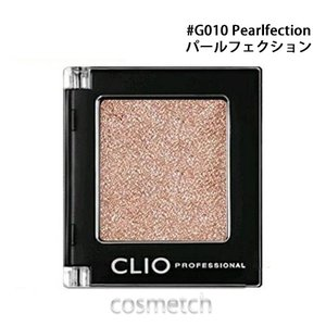 【1点までメール便選択可】 クリオ・プロシングルシャドウ #G010 Pearlfection パールフェクション (アイシャドウ)|cosmetch