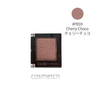 【1点までメール便選択可】 クリオ・プロシングルシャドウ #P059 Cherry Choco チェリーチョコ (アイシャドウ)|cosmetch