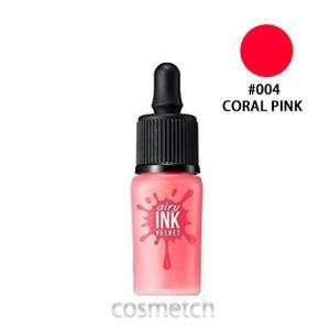 クリオ・ペリペラ インクザエアリー ベルベット #004 CORAL PINK (口紅・リップカラー) cosmetch