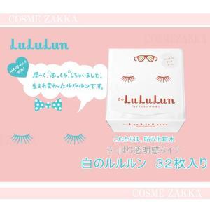 パック シートマスク LuLuLun ルルルン フェイスマスク 白のルルルン 32枚入り