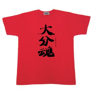 上のイメージはプリントサンプルですのでTシャツの色はご注文される商品と 一致するとは限りません。必ず...
