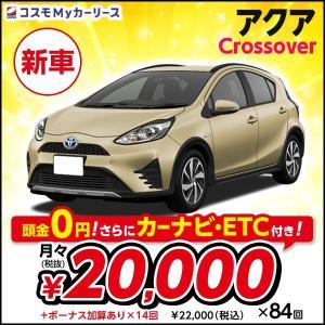 新車 アクア Crossover トヨタ 月々2万円 5ドア 5人乗り カーナビ・ETCつき FCV...
