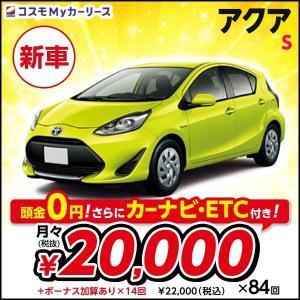 新車 アクア S トヨタ 月々2万円 5ドア 5人乗り カーナビ・ETCつき FCVT 1500cc...