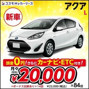 新車 アクア L トヨタ 月々2万円 5ドア 5人乗り カーナビ・ETCつき FCVT 1500cc...