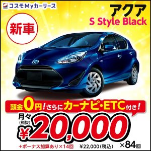 新車 アクア S Style Black トヨタ 月々2万円 5ドア 5人乗り カーナビ・ETCつき...